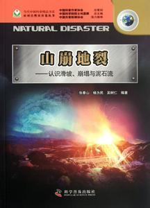 Contemporary Chinese Popular Science Quality Book Series