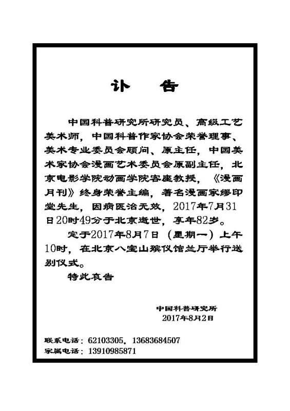 上海科技馆电影院_讣告 | 中国科普作家网